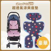 GIO Pillow - Ice Seat - 超透氣涼爽墊 豪華款 (不適用附厚型頭靠墊之推車汽座)
