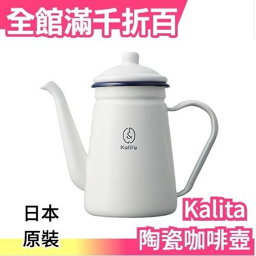 空運 日本原裝 Kalita 瓷釉 咖啡壺 1L 琺瑯咖啡壺【小福部屋】