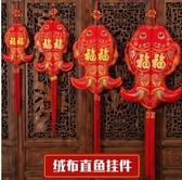 s絨布直魚中國結挂件客廳大小號年年有餘福字魚掛飾過年年貨中國節