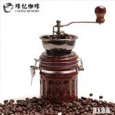 磨豆機手搖咖啡研磨機家用手動咖啡豆磨粉機小型粉碎機 DJ11287『麗人雅苑』