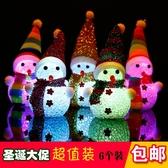 6個裝聖誕節裝飾品發光聖誕小雪人 兒童聖誕禮物 LED閃光聖誕玩具 聖誕節鉅惠