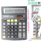 E-MORE 12位數大桌上型商用計算機 DS-120TV 加值稅專用計算機(黑色)/一台入{促399}~傑梭