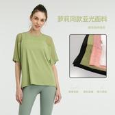 短袖瑜伽服女寬松顯瘦速干跑步罩衫夏天薄款晨跑網紗拼接健身t恤