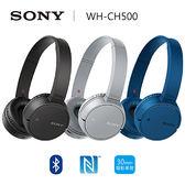 領卷再折300 ★SONY WH-CH500  無線耳罩式立體聲耳機 藍芽 NFC 電池續航力 20 小時 台灣公司貨