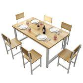 滿元秒殺85折 簡約現代速食桌椅組合飯店小戶型桌子餐廳食堂家用4人小吃店餐桌xw