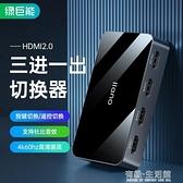 切換器 hdmi切換器2.0三進一出轉換器高清4k60hz信號電腦顯示器電視機屏幕筆記本視頻3進 有緣生活館