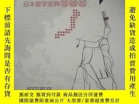 二手書博民逛書店罕見留學幫(日本留學寶典)珍藏版Y257558 和風教育