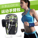 手臂包運動跑步包手機臂包臂帶男女健身裝備...