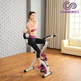 【強生CHANSON】CS-1080X-B樂活有氧健身椅背款(DIY自行組裝)