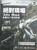【書寶二手書T5/電腦_WEO】絕對現場-3ds Max動畫短片實例詳解(附_向生林、張敏捷