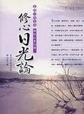 二手書博民逛書店 《修心日光論》 R2Y ISBN:9574470555│虛空祥尊者
