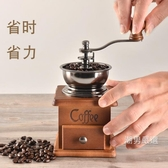 手搖咖啡磨豆機復古家用研磨機小型手動粉粹機鑄鐵迷你超細磨粉機