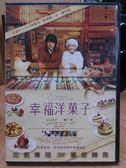 挖寶二手片-G13-019-正版DVD*日片【幸福洋菓子】-江口洋介*蒼井優
