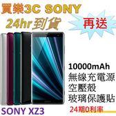 SONY XZ3 雙卡手機 64G,送 QI無線充 10000mAh行動電源+空壓殼+玻璃保護貼,24期0利率
