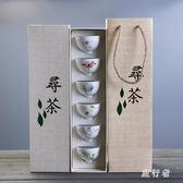 茶杯陶瓷 手繪品茗杯6只裝主人杯青花瓷茶盞綠茶紅茶杯禮盒 DN14400【旅行者】