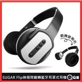SUGAR Flip 無極限 翻轉藍牙耳罩式耳機 [R11] 藍芽耳機 藍芽喇叭 耳罩式 翻轉耳機 無線 耳機 喇叭