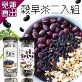 阿華師 黑豆水+紅豆紫米薏仁水-白色禮盒組(30入/罐)共2罐【免運直出】