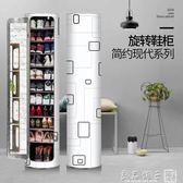 創意旋轉鞋柜 簡約現代 門廳柜圓形玄關圓柱鞋柜免安裝家具非實木igo 良品鋪子