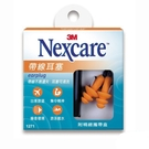 3M Nexcare 帶線耳塞-附精緻攜帶盒(1271)
