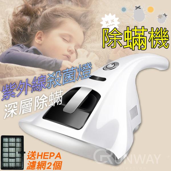 【一年保固】除塵蟎吸塵器 除蟎儀 除塵蟎機 滅塵蟎 迷你吸塵器 手持吸塵器 紫外線殺菌