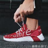 運動鞋秋季男鞋潮鞋子百搭韓版帆布鞋學生跑步鞋男士休閒板鞋新款 蘿莉小腳ㄚ