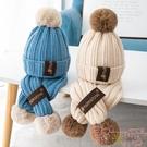 兒童帽子圍巾套裝冬季保暖帽韓版針織帽寶寶毛線帽【聚可愛】
