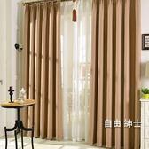 素面棉麻風窗簾布料亞麻風現代簡約成品窗簾紗遮光布北歐臥室中秋烤肉鉅惠