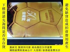 二手書博民逛書店罕見金球獎五十年(精裝大16開Y475 足球週刊 足球週刊 出版