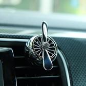 車載香水汽車用空調出風口小風扇