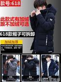 冬季男士外套衣服男裝加厚短款韓版輕薄式羽絨服棉襖 歌莉婭