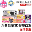 D&M淨新 兒童3D醫療口罩50片 幼童...