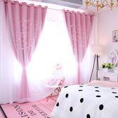 強遮光臥室韓式公主風粉色兒童房女孩雙層鏤空星星窗簾 js14888『Pink領袖衣社』