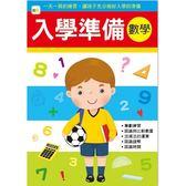 入學準備:數學 (2018年版)