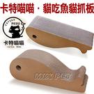 ◆MIX米克斯◆卡特喵喵.貓吃魚造型貓抓板(厚實瓦楞紙板)、雙面可使用、結構扎實、耐用少屑