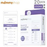 媽咪小站-無菌母乳儲存袋250mlx20入/盒/mammyshop 大樹
