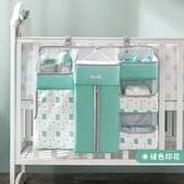尿布收納袋嬰兒床掛袋床收納袋多功能尿布包尿不濕掛袋掛籃置物架【雙十二快速出貨八折】