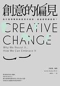 (二手書)創意的偏見:為什麼領導者總是渴求創意,最後卻拒絕創意?