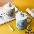 卡通馬克杯女生陶瓷杯可愛水杯帶蓋勺杯子早餐牛奶杯【創世紀生活館】