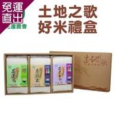 花蓮市農會 土地之歌-好米禮盒(3入/ 盒) x2盒組【免運直出】