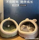 寵物窩寵物家居貓窩狗窩冬季冬天保暖四季通用封閉式貓咪屋用品房子 快速出貨YJT