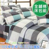 鋪棉床包 100%精梳棉 全鋪棉床包兩用被四件組 雙人特大6x7尺 king size Best寢飾 FJ603-2
