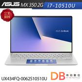 ASUS UX434FQ-0062S10510U 14吋 i7-10510U 2G獨顯 冰柱銀筆電(六期零利率)