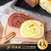 世界金廚冠軍【許燕斌手作烘焙】巴黎天使惡魔蛋糕捲 4入組 (芒果*2+巧克力*2)