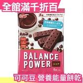 日本【可可豆 12入x5組】Balance Power 營養能量餅乾 能量棒 纖維 運動健身零食 隨身包【小福部屋】