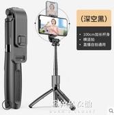 手機支架 加長手機自拍桿直播支架三腳架華為p30pro蘋果oppo通用補光抖音自照燈神器