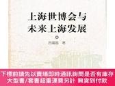 簡體書-十日到貨 R3YY【上海世博會與未來上海發展】 9787567101500 上海大學出版社 作者:作