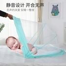 小號無底通用可折疊 兒童 嬰兒床蚊帳 兒童嬰兒床上通用 折疊防蚊帳篷露營蚊帳【YV9802】BO雜貨