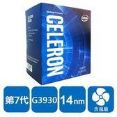 【綠蔭-免運】INTEL 盒裝Celeron G3930