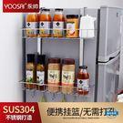 冰箱掛架304不銹鋼廚房置物架冰箱側掛架...