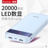 羽博充電寶20000m毫安大數字容量2萬顯示手機通用超便攜